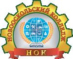 Новооскольский колледж